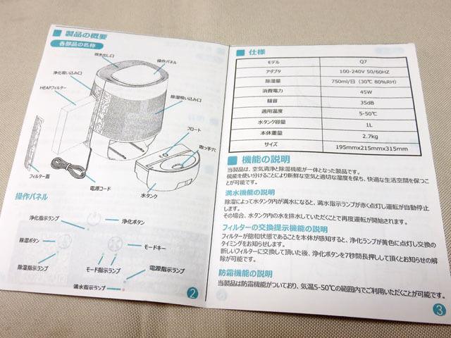 【レビュー記事】Hysure 一台二役 空気清浄機 兼 強力除湿機