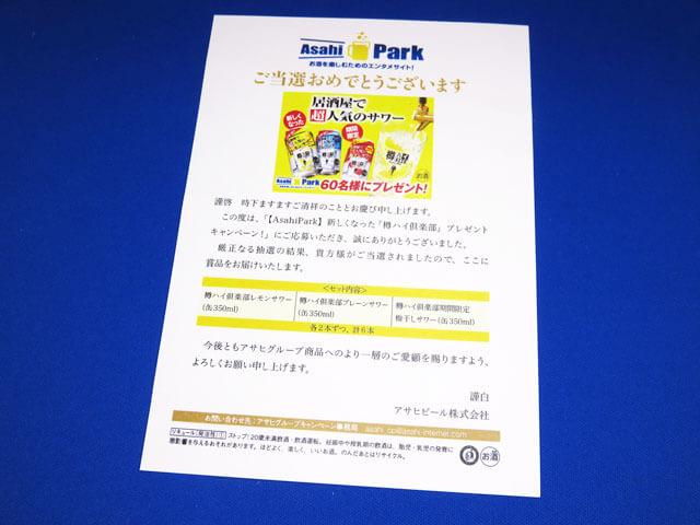 Asahi Parkで樽ハイ倶楽部 居酒屋で超人気のサワーが当たる!