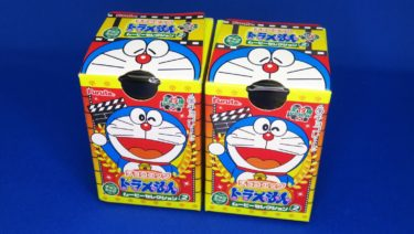 【チョコエッグ】ドラえもん ムービーセレクション2 2個目!