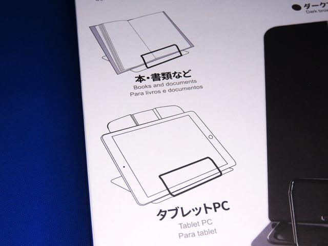 【ダイソー】BOOK STAND タブレット兼用読書台を購入する!
