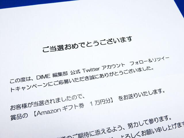 DIME編集部のTwitterキャンペーンに当選しました!