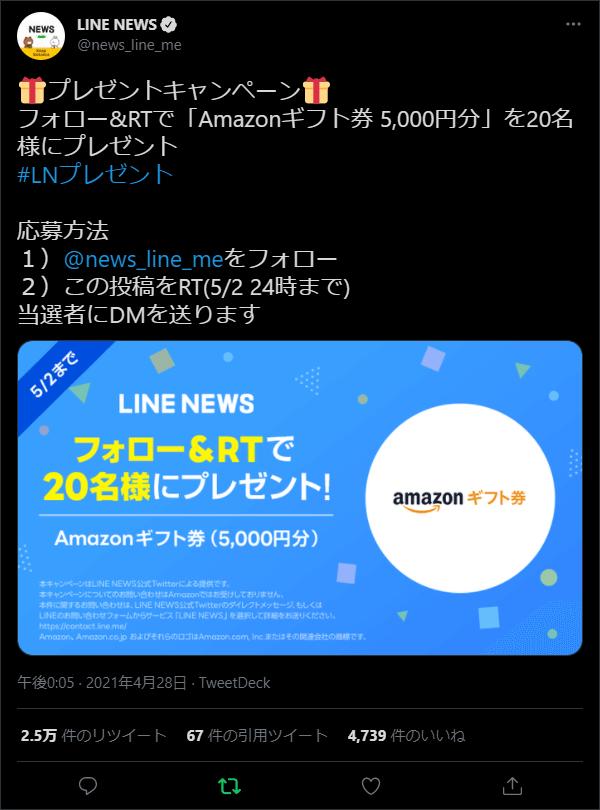 LINE NEWSのTwitterキャンペーンでAmazonギフト券5,000円分が当たる!