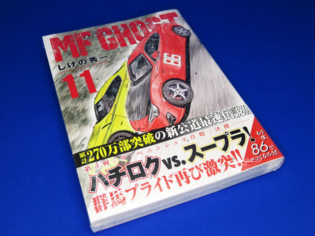 【エムエフゴースト】MF GHOST 11 購入しました!