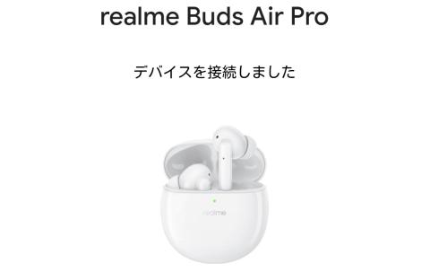 高品質ワイヤレスイヤホン realme Buds Air Proが当たる!