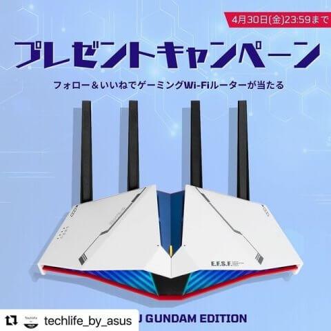 ASUS×起動戦士ガンダムコラボ ゲーミングWiFiルーターが当たる!