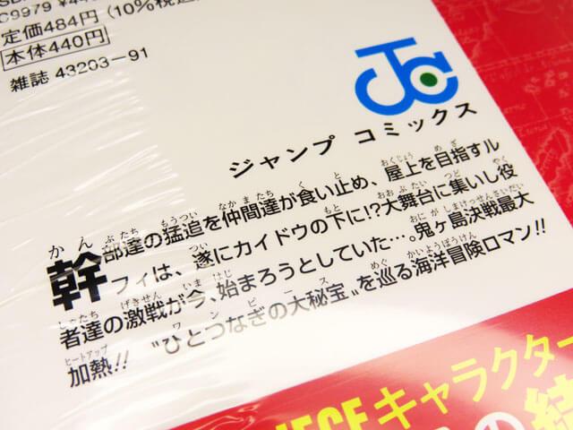 【ワンピース】ONE PIECE 巻九十九 購入しました!