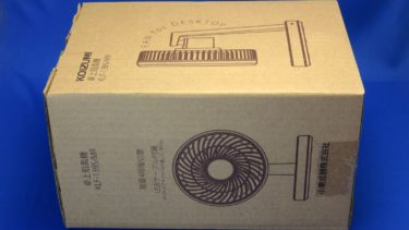 パソコンデスクで使うコイズミ 卓上扇風機 KLF-1395/MRを購入!