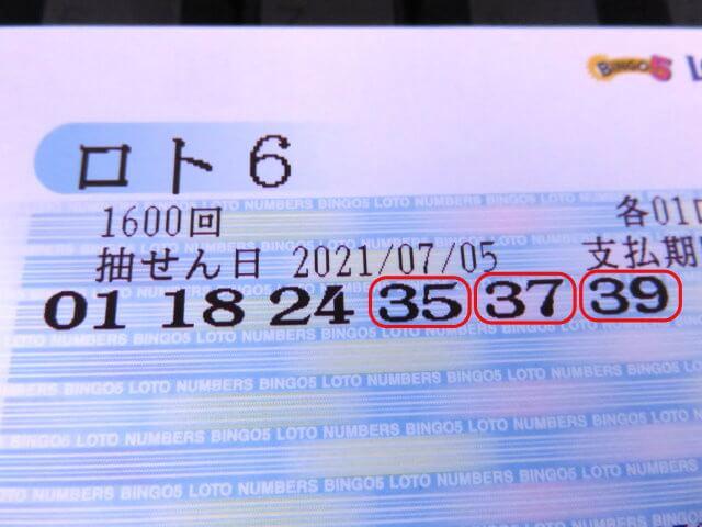 【LOTO6】第1600回 ロト6 5等1口に当選する!