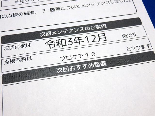【愛車トヨタノア80系】納車から4年となりました!