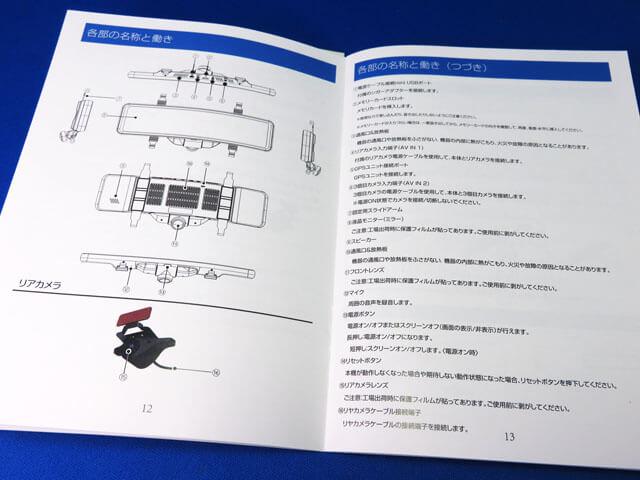 【レビュー記事】AKEEYO 360度ミラー型ドラレコAKY-V360S 開封編
