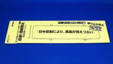 AKEEYO ミラー型ドラレコAKY-V360Sに映り込み防止フィルムを貼る