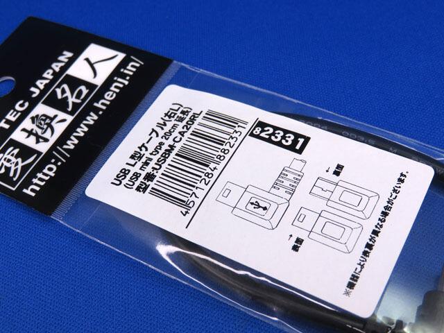 ドラレコ用に変換名人 miniUSB延長ケーブル 20cmを購入する!