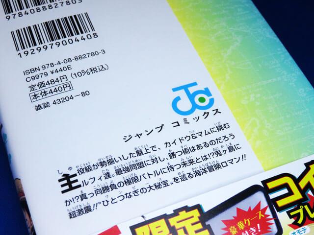 【ワンピース】ONE PIECE 巻百 購入しました!