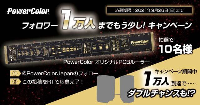 PowerColor オリジナルPCBルーラーが当たる!